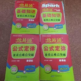 快易通新课标(初中英语、初中化学、初中物理、初中地理)4本合售