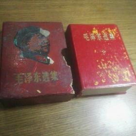 《毛泽东选集》(一卷本)少见的封套