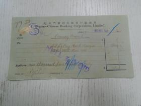 1936年《华侨银行有限公司夏门分行》(AMOY,30MAR,1936…岀…To…DoLLAars……)