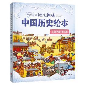 幼儿趣味中国历史绘本 :三国·两晋·南北朝