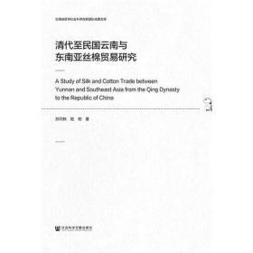 云南省哲学社会科学创新团队成果文库-----清代至民国云南与东南亚丝棉贸易研究