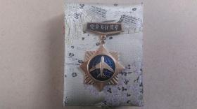 """年代不详-中国民用航空总局颁发""""安全飞行奖章""""(包装盒为后配)"""