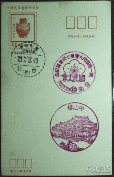 台湾邮政用品、明信片,台湾古物文物雕竹络纹壶,盖第一届国民大会第七次会议纪戳