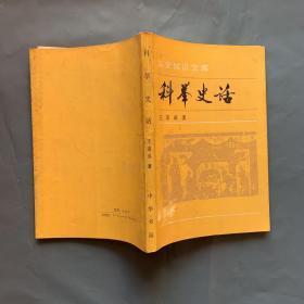 科举史话  (一版二印 私藏品好)
