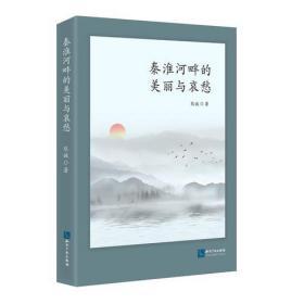 秦淮河畔的美丽与哀愁