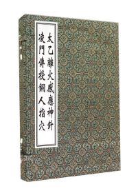 太乙离火感应神针凌门传授铜人指穴(套装共2册)