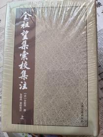 全祖望集汇校集注(套装全三册)