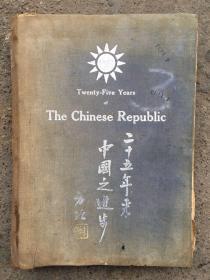 民国外文版精装—-二十五年来中国之进步
