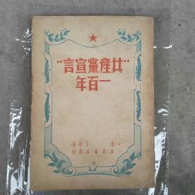 共产党宣言一百年