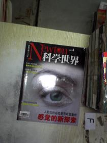 科学世界 2002.4.....