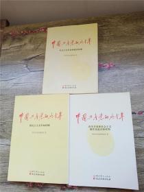 中国共产党的九十年【全三册,书脊受损】