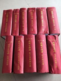 双村族 陈懽公族谱: 一套11本,详情请仔细看图片及备注