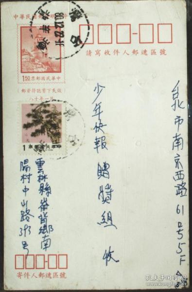 台湾邮政用品、明信片,台湾建筑标志灯塔实寄片一枚,销嵛背戳