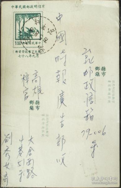 台湾邮政用品、明信片,台湾植物四君子竹子邮资片,销梓官戳
