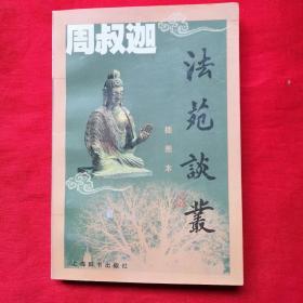 周叔迦 法苑谈丛 彩色插图本(1999年12月一版一印 库存书)