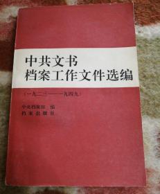 中共文书档案工作文件选编(一九二三—一九四九)