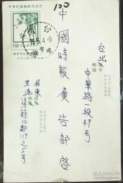 台湾邮政用品、明信片,台湾植物四君子竹子邮资片,销里港邮戳,实寄