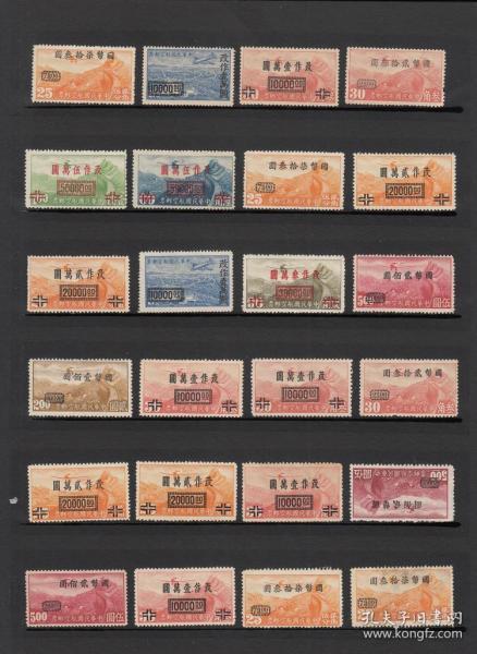 民国航空邮票新665枚