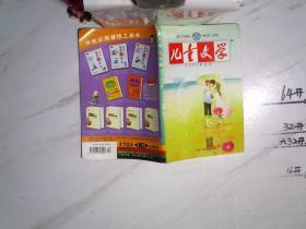 儿童文学 2006年第7期