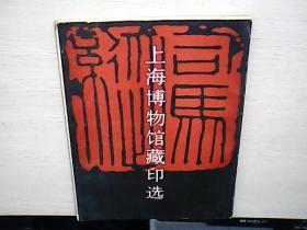 上海博物馆藏印选 1979年1版1印