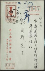台湾邮政用品、明信片,台湾古物文物乾隆人物方瓶2枚,一机盖戳,一手盖戳,同日期,外有袋子,均销潮州戳