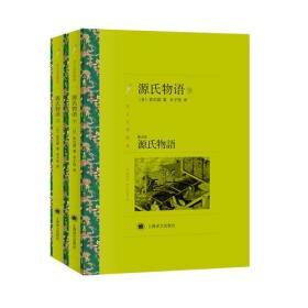 译文名著精选·源氏物语(两册全)
