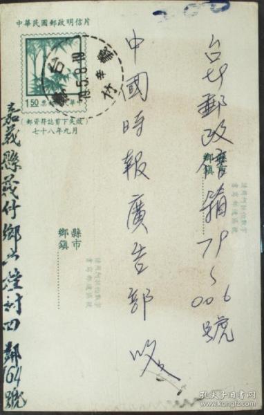 台湾邮政用品、明信片,台湾植物四君子竹子邮资片,销义竹戳,有点趣味性