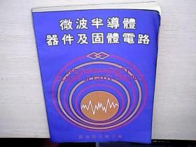 微波半导体器件及固体电路