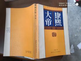 康熙大帝夺宫 二月河著黄河文艺出版社