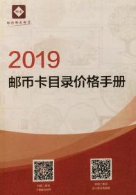 2019邮币卡目录价格手册