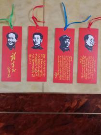 毛主席像和毛主席诗词手迹四枚书签