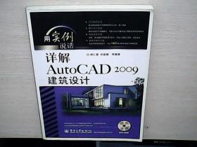 用实例说话:详解AutoCAD 2009建筑设计(无光盘) 无笔记
