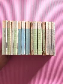 数理化自学丛书 17本全套 (缺物理第二册 和三角)