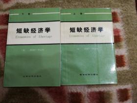 短缺经济学上下册【上册有四页面上有笔记划线见图。发邮局普通包裹】