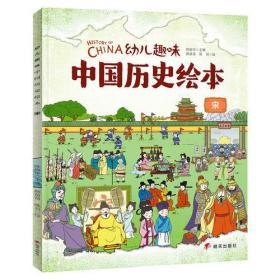 幼儿趣味中国历史绘本 :宋