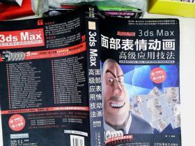 3dsMax面部表情动画高级应用技法