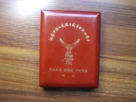 纪念中国人民抗日战争胜利60周年24k镀金纪念章