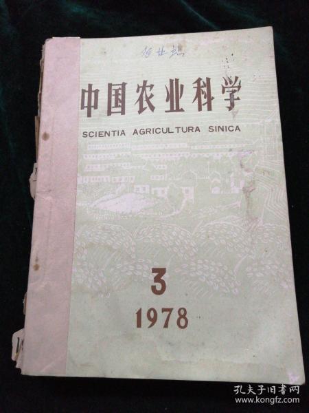 中国农业科学   季刊   1978年第3期 1979年第1 2 3 4期  5本合售  (附邮资总付,征求读者意见函封一个)