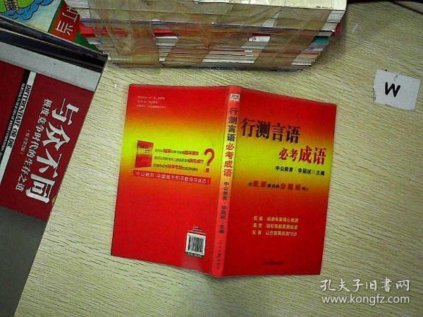 中公版·2014行测语言:必考成语