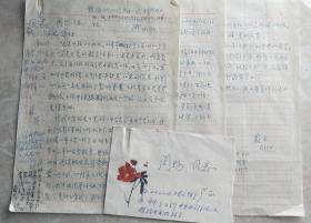 周扬 林默涵批示信札一通三页