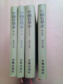 劳思光《中国哲学史》(全四册,精装32开,书口有黄斑和图章。)
