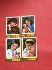1982年西冷印社年历卡:儿童 4张