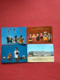 1973年 中国民航 4张年历卡片