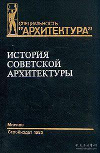 【精装俄文原版】《早期苏联建筑史》История Советской архитектуры 1917-50年代