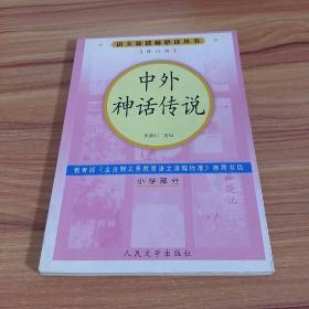 中外神话传说(修订版)语文新课标必读丛书/小学部分