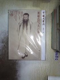 中国大书法(2019已亥春)