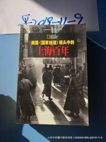 华夏地理  2010年第5期别册上海百年