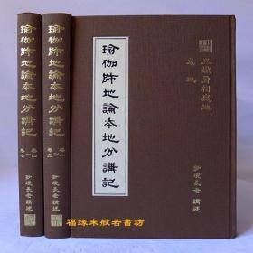 瑜伽师地论本地分讲记 卷一至卷七 16开全两册 妙境长老讲解