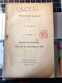 国立中山大学植物学研究所、华南植物研究所、华南植物园蒋英教授敬赠图书,Notes on the Asiatic Apocynales III,来自国际著名英文期刊SUNYATSENIA,为抽印本