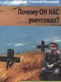 【俄文原版乌克兰大饥荒研究】《斯大林为什么毁掉我们》Почему он нас уничтожал? Сталин и украинский голодомор
